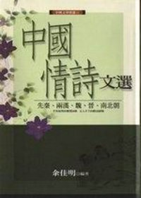 中國情詩文選 :  先秦、兩漢、魏、晉、南北朝 /