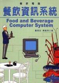 餐飲資訊系統 : 餐飲電腦 = Food and beverage computer system