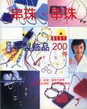 串珠.串珠:決定版手製飾品BEST 200件