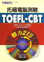 TOEFL-CBT聽力213