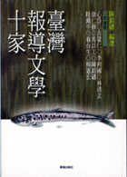 臺灣報導文學十家
