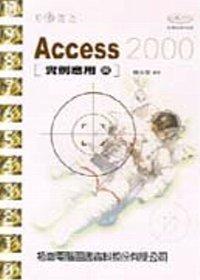 攻心為上:Access 2000實例應用篇