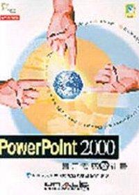 PowerPoint 2000實力養成暨評量