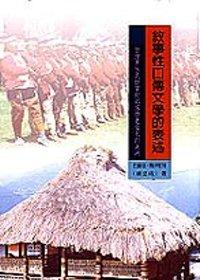 敘事性口傳文學的表述:臺灣原進民特富野部落歷史文化的追溯