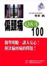 偏頭痛Q&A100