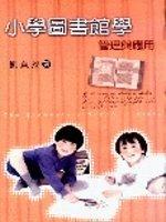 小學圖書館學 /