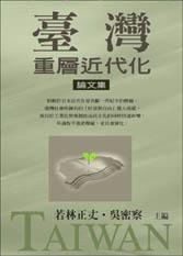 臺灣重層近代化論文集