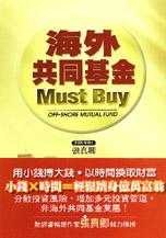 海外共同基金Must Buy