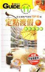 定點渡假:週休二日遊:全台灣熱門渡假TOP 60處