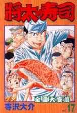 將太的壽司全國大賽篇 17