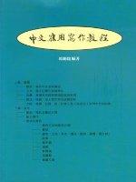 中文應用寫作教程 /