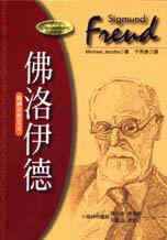 佛洛伊德 :  精神分析之父 = Sigmund Freud /