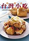 台灣小吃:致富版