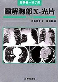 圖解胸部X-光片【入門版】