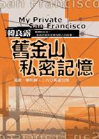 舊金山私密記憶