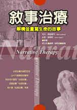 敘事治療:解構並重寫生命的故事