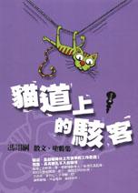 貓道上的駭客:馮翊綱散文.塗鴉集