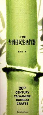 二十世紀台灣住民生活竹器