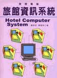 旅館資訊系統 : 客房電腦 = Hotel computer system