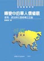 轉變中的華人價值觀:教育.政治與社會結構之互動