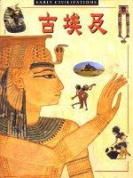 古埃及 /