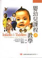 嬰幼兒課程與教學