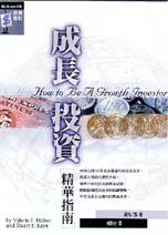 成長投資精華指南