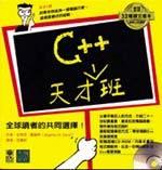 C++天才1班