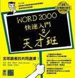 WORD 2000快速入門天才班