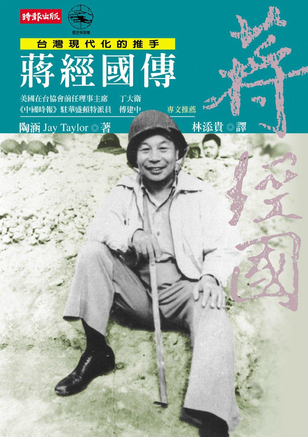 蔣經國傳(2009新版)