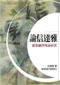 論信達雅:嚴復翻譯理論研究