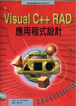 Visual C++ RAD應用程式設計