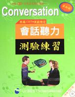 托福CBT及英語檢定會話聽力測驗練習