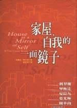 家屋,自我的一面鏡子