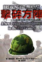 擊碎方陣 :  二十一世紀美國地面部隊的新規劃 /