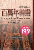 百萬年神殿:拉美西斯五部曲之二