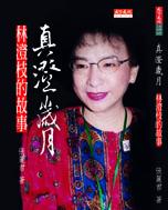 真澄歲月:林澄枝的故事