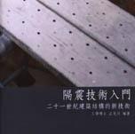 隔震技術入門:二十世紀建築結構的新技術