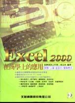 Excel 2000財務人事進銷存實務應用