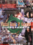 Visual Basic & Access資料庫管理系統建構實務