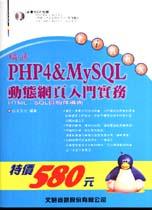 精通PHP 4 & My SQL動態網頁入門實務 : HTML、SQL與物件導向