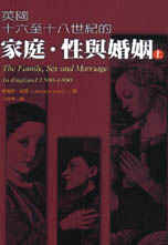 英國十六至十八世紀的家庭.性與婚姻