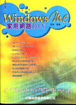 Windows Me家用網路DIY