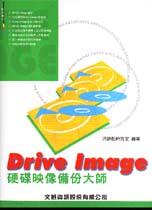 Drive Image硬碟映像備份大師
