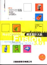 網頁設計大師NetObjects Fusion 3.01