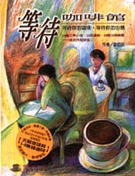 等待咖啡館:新閱讀主義.檢書堂精選