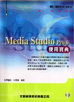 Media Studio Pro 6使用寶典
