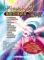 Flash 5舞動勁爆網頁.動感十足