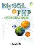 輕鬆學習網路資料庫 : MySQL與PHP = 謝欽旭, 莊明峰, 徐得恩著