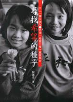 尋找希望的種子:九二一震災周年.慈濟[希望工程]觀察報告